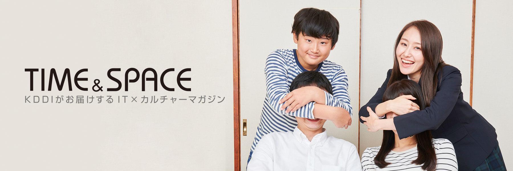 TIME&SPACE KDDIがお届けするIT×カルチャーマガジン
